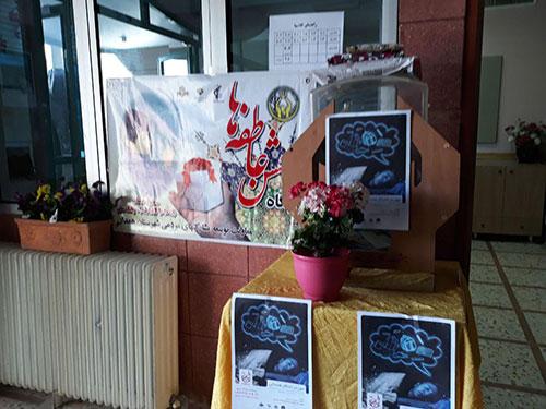 جشن عاطفه - مهر 96 دبیرستان نمونه حضرت آمنه
