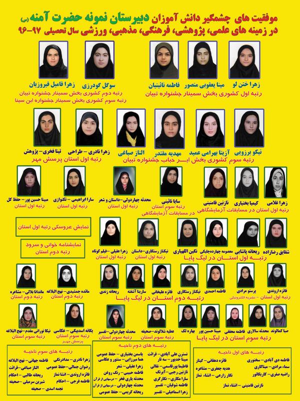 دبیرستان نمونه حضرت آمنه همدان